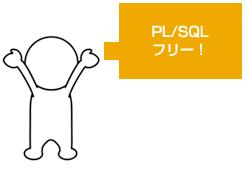 PL/SQLフリー!